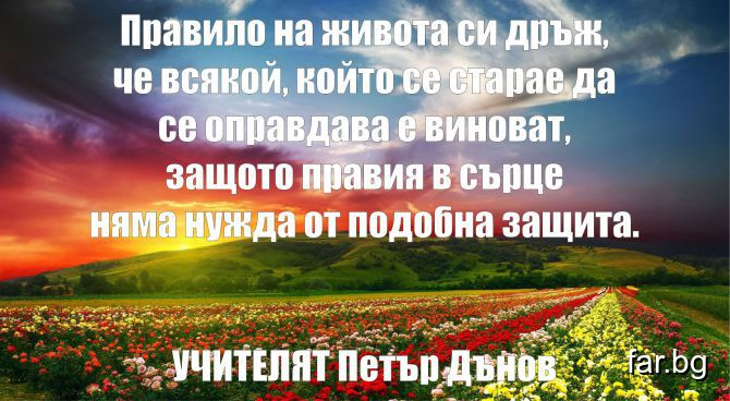 ПРАВИЛО В ЖИВОТА СИ ДРЪЖ, ЧЕ ВСЕКИ КОЙТО СЕ ОПРАВДАВА...