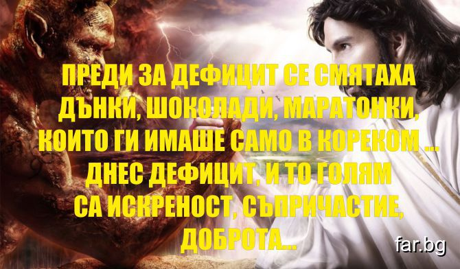 ДНЕС ДЕФИЦИТ СА...