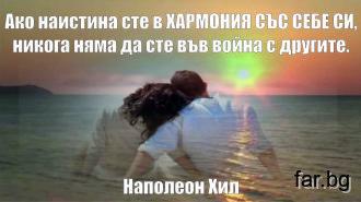 В ХАРМОНИЯ СЪС СЕБЕ СИ... НАПОЛЕОН ХИЛ